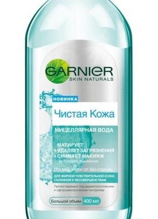 """Мицеллярная вода для жирной чувствительной кожи """"чистая кожа"""" garnier skin naturals"""