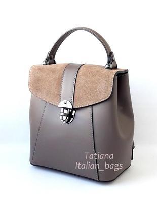 Кожаный рюкзак сумка с замшевым верхом, цвета тауп. италия.