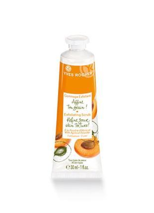 Скидка 50 % гоммаж для лица с пудрой абрикосовых косточек
