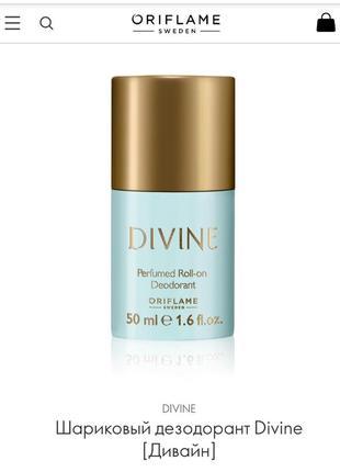 Divineшариковый дезодорант divine [дивайн]