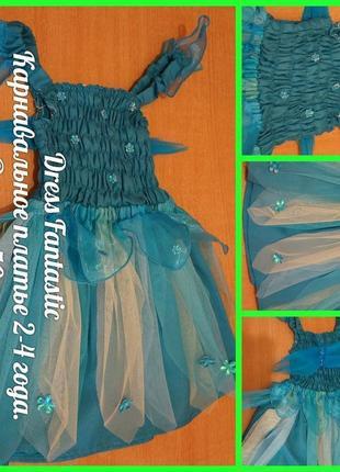 Dress fantastic карнавальное платье 2-4 года