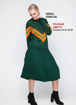Вязаная юбочка-плиссе (разные цвета), 42-44,46-48 р.