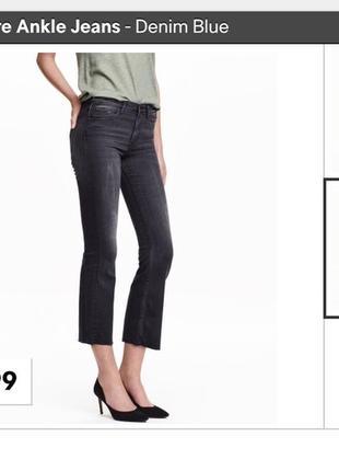 H&m & denim (xs/27) укороченные расклешенные джинсы женские