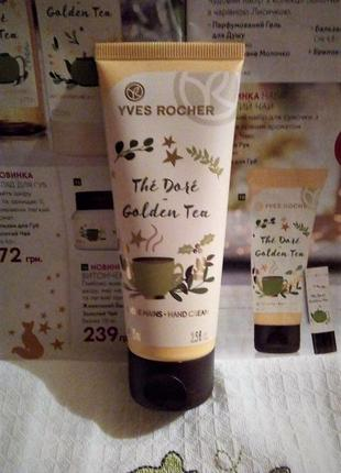 Увлажняющий крем для рук «золотой чай» новогодняя лимитка yves rocher (ив роше), 75мл
