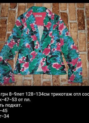 Пиджак трикотаж 8-9лет