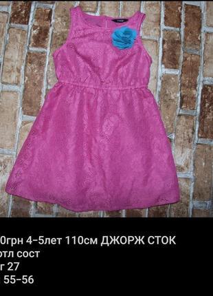 Платье нарядное кружево 4-5лет джорж сток d3c4b1cf49690