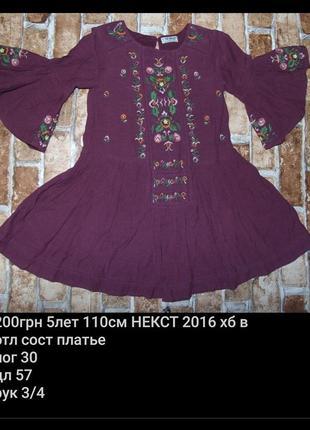 Платье 5лет некст
