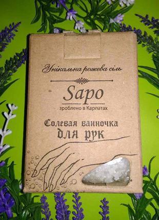 Морская соль для рук и ногтей с эфирными маслами, 250г