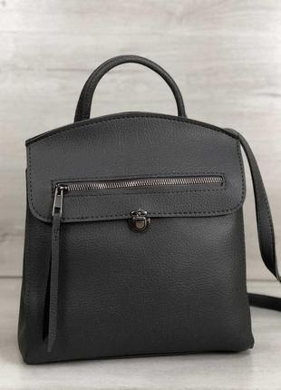 Серый рюкзак трансформер через плечо молодежная сумка с клапаном на защелке