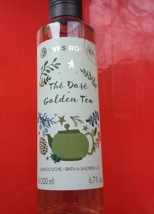 Гель для душа золотой чай 200 мл yves rocher