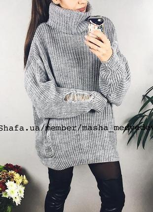 Крутейший свитер свободного кроя оверсайз с декоративными дырами порваностями 3 цвета