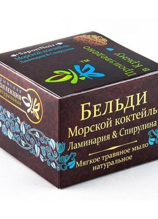 Крымское мягкое натуральное травяное мыло бельди морской коктейль ламинария и спирулина