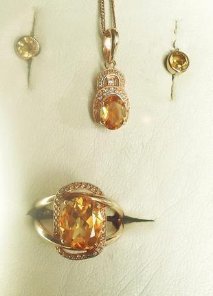 Комплект украшений с цитрином – серьги+подвес+кольцо