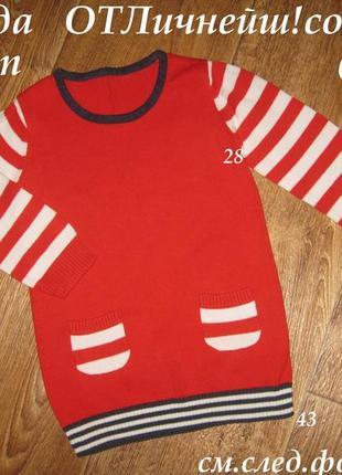Джемпер платье, с кармашками) от matalan англия