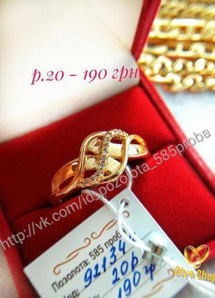 Позолоченное кольцо р.20, колечко, позолота
