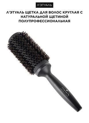 Щётка для волос  круглая полупрофесиональная с натуральной щетиной