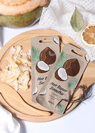 Корейская маска для волос с кокосовым маслом