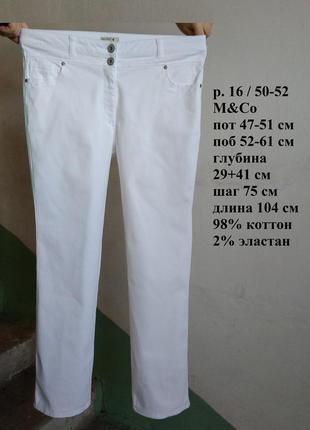🌹 джинсы штаны брюки белые прямые слим стрейчевые р. 16 / 50-52