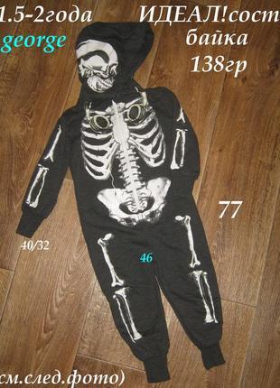 Человечек-скелет на байке george