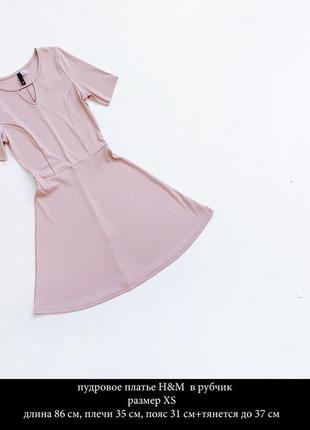 Нежное платье в рубчик h&m
