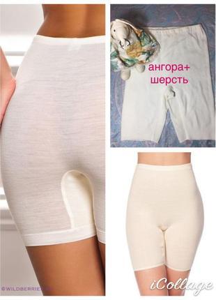 Фабрика германия 🇩🇪 теплющие шерстяные панталоны большой размер