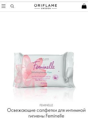 Освежающие салфетки для интимной гигиены feminelle