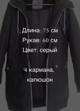 Зимняя куртка / пуховик / cropp town