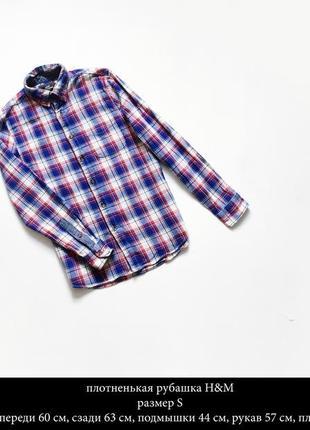 Плотная теплая зимняя рубашка с длинный рукавом
