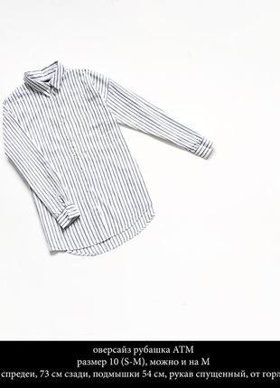 Оверсайз рубашка atm