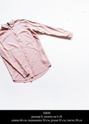 Пудровая рубашка с длинным рукавом h&m