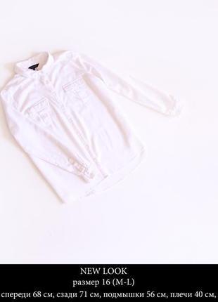 Белоснежная рубашка с длинным рукавом  new look
