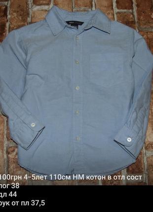 Рубашка котон 4-5 лет нм котон