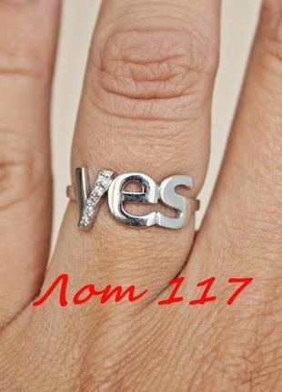 Лот 117)черная пятница -30%!!! только 17.11-23.11.18) кольцо