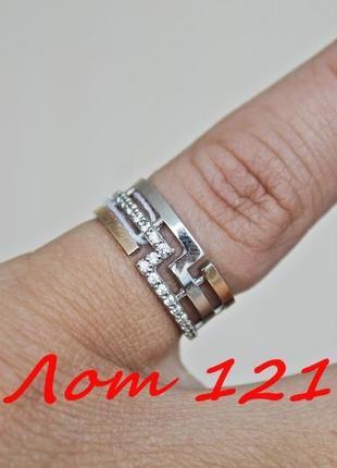 Лот 121)черная пятница -30%!!! только 17.11-23.11.18) кольцо