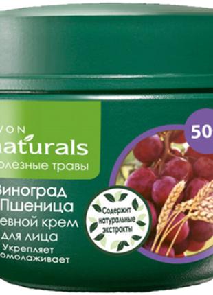 """Naturals 50+ дневной крем для лица """" виноград и пшеница """" нечуралс эйвон"""