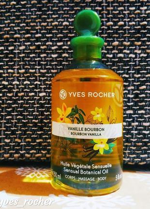 Массажное масло для тела бурбонская ваниль ив роше yves rocher