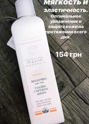 Молочко для тіла «цитрус» гладка і пружна шкіра