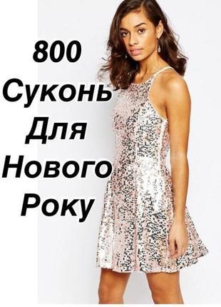 Ліквідація товару!!! платье с пайетками true decadence petite