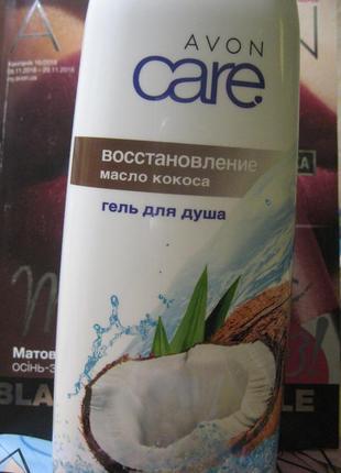 Гель для душа с кокосовым маслом avon