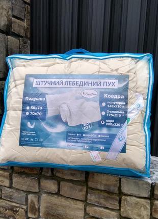 Теплое одеяло био пух., евро размер