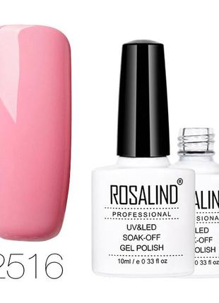 Акция ♥ гель лак 10 мл rosalind 2516 розовый крем эмаль разные цвета