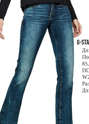 G-star raw bootcut jeans джинсы размер 27, длина 32