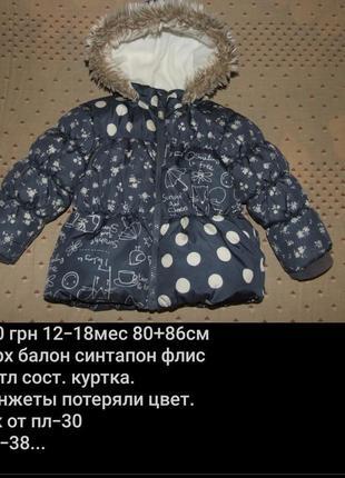 Куртка теплая 12-18мес