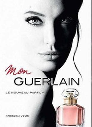 Guerlain mon для роскошных и женственных леди