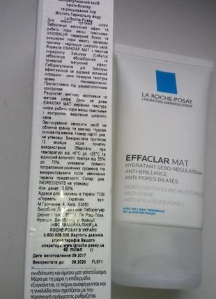 La roche-posay effaclar mat матирующий дневной крем.2 фото
