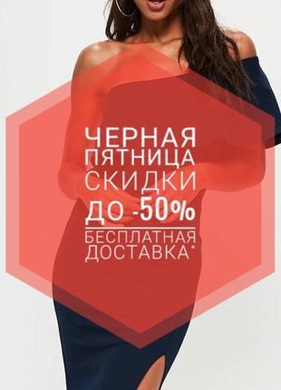 !черная пятница!скидки до -50%!бесплатная доставка! платье миди с вырезом missguided