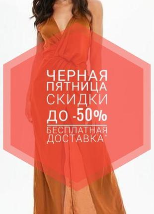 !черная пятница!скидки до -50%!бесплатная доставка!платье макси missguided