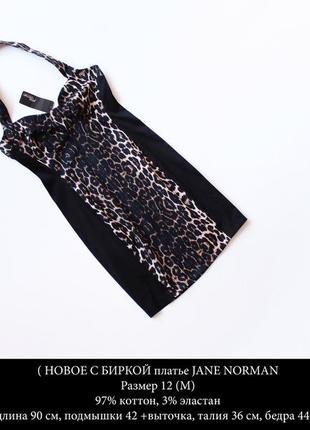 Новое с биркой платье jane norman