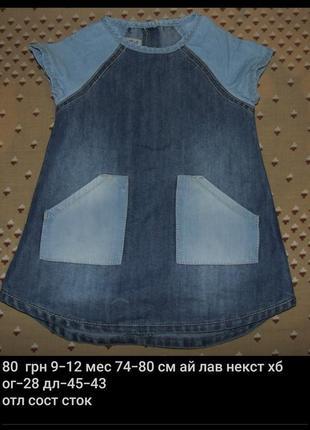 Платье хб джинс 9-12 мес лав некст сток