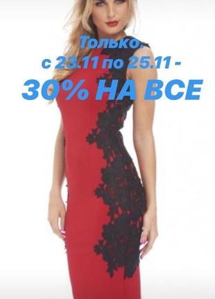 Платье ax paris (113)